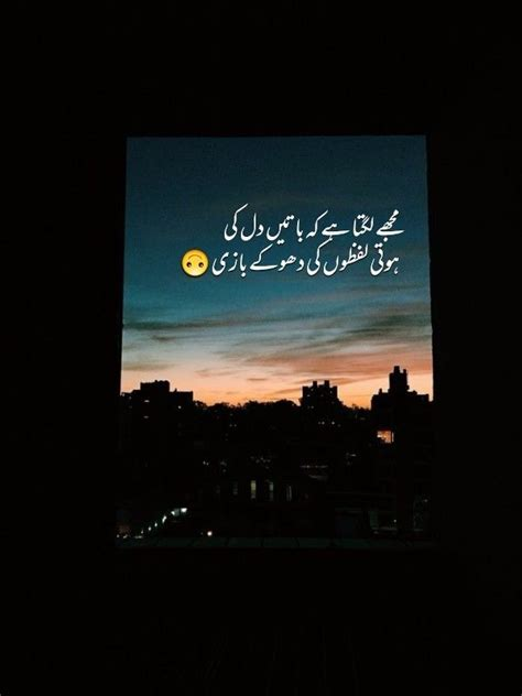 Pin by Iqra Naeem on Iqra Write's   Poetry quotes, Writing